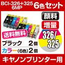 Bci-i326-6mp2-i325-2