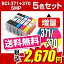 E-bci-371-5mp-set