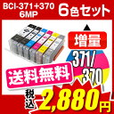 E-bci-371-6mp-set
