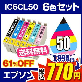 エプソンIC6CL506色セット【互換インクカートリッジ】【ICチップ有】EPSONIC50-6CL-SET【M6】【お1人様2点限り】【インク】【お買い物マラソン06送料無料】【お買い物マラソン06セール】【smtb-ms】