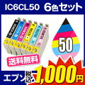 エプソンプリンター用 インク IC6CL50 6色セット 送料無料【エプソンプリンター用 互換インクカート...