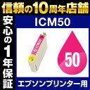 エプソンプリンター用 ICM50 マゼンタ 【互換インクカートリッジ】【ICチップ有(残量表示機能付)】IC50-M【あす楽対応】【インキ】 インク カートリッジ インク純正