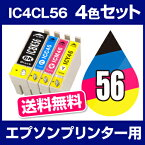 IC4CL56 4色セット