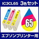 インクカートリッジ エプソン エプソン IC65 シアン マゼンタ イエロー 3色セット 【互換インクカートリッジ】【ICチップ有(残量表示機能付)】エプソンインク インク カートリッジ インク ic65