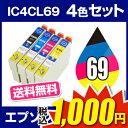 エプソンプリンター用 インク 4色セット インクカートリッジ IC4CL69 互換インク 互換カートリッジ プリンターインク プリンタインク EPSON Colorio カラリオ カラーインク ic4