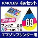 【送料無料】 インクカートリッジ エプソン IC69(4色)1セット IC69-BK(ブラック) 2本 【ブラック2本追加】【互換インクカートリッジ】【ICチップ有(残量表示機能付)】エプソン インク カートリッジ インク ic69