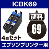 【顔料インク】 エプソンプリンター用 ICBK69 顔料 ブラック 【4個セット】【互換インクカートリッジ】【ICチップ有(残量表示機能付)】ic69