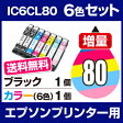 【送料無料】 インクカートリッジ エプソン IC80L(6色)1セット+IC80L-BK(ブラック) 1本 【ブラック1本追加】【互換インクカートリッジ】【ICチップ有(残量表示機能付)】エプソン インク・カートリッジ インク