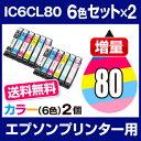 【送料無料】 エプソンプリンター用 インク 6色【2個セット】 インクカートリッジ IC6CL80L 互換インク 互換カートリッジ プリンターインク プリンタインク EPSON Colorio カラリオ カラーインク ic6cl80l 互換インク ic6cl80 互換インク