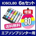 エプソン インク IC6CL80L 6色セット ic80 IC6CL80 プリンター EP808AB ep707a 互換インク 80l【増量】【互換インクカートリッジ ICチップ有(残量表示機能付)】IC80L-6CL-SET 送料無料