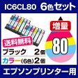 【送料無料】 インクカートリッジ エプソン IC80L(6色)2セット+IC80L-BK(ブラック) 2本 【合計14本セット】【互換インクカートリッジ】【ICチップ有(残量表示機能付)】エプソン インク・カートリッジ インク
