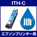 エプソンプリンター用 ITH-C シアン 【互換インクカートリッジ】【ICチップ有(残量表示機能付)】ITH-C イチョウ EP-709A