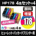【送料無料】【顔料ブラック】 ヒューレット・パッカード HP178XL 4色 【4個セット】【増量】【互換インクカートリッジ】【ICチップ有(残量表示機能付)】 HP HP178XL-4CL-4SET