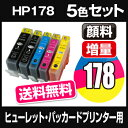 ヒューレット・パッカード HP178XL 5色セット 【増量】【送料無料】【互換インクカートリッジ】【ICチップ有(残量表示機能付)】HP HP178XL-5CL-SET【インキ】 インク・カートリッ