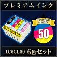 エプソンプリンター用 IC6CL50 6色セット 送料無料 【互換インクカートリッジ】 【ICチップ有】