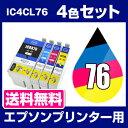 エプソンプリンター用 IC76 4色セット【互換インクカートリッジ】 【ICチップ有】 【メール便不可】