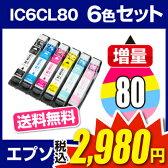インクカートリッジ エプソンプリンター用 IC6CL80L 6色セット 送料無料【増量】【互換インクカートリッジ】【ICチップ有(残量表示機能付)】IC80L-6CL-SET 【インキ】 インク・カートリッジ プリンターインク インク 純正 純正インク から乗り換え多数 お試し【RCP】 80L
