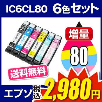 ���ץ���IC6CL80L6�����åȡڸߴ��������ȥ�å��ۡ�IC���å�ͭ��IC80L-6CL-SET��M6�ۡڥ���