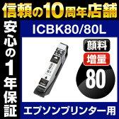 エプソンプリンター用 ICBK80L ブラック 黒【増量】【互換インクカートリッジ】【ICチップ有(残量表示機能付)】 IC80L-BK【あす楽対応】【インキ】 インク・カートリッジ プリンターインク EP-707A EP-777A EP-807AB EP-807AR EP-807AW EP-907F EP-977A3 純正 印刷 年賀状