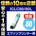 Ic80l-lc