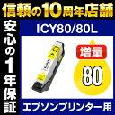 Ic80l-y