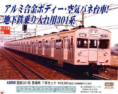 4968279101841 【楽天市場】【予約】マイクロエース 国鉄301系登場時7両セット A