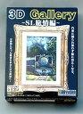童友社3D Gallery 〜SL旅情編〜BOX販売【鉄道グッズ】ホビー[▲]
