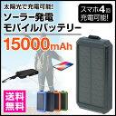 モバイルバッテリー 充電器 ソーラー充電器 iphone a...