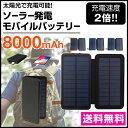 モバイルバッテリー ソーラー ソーラーチャージャー 大容量 ...