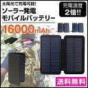 [予約販売]モバイルバッテリー 充電器 ソーラー充電器 ip...