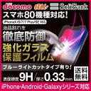 送料無料 iPhoneX iPhone X ガラスフィルム ...