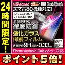 iPhoneX iPhone X ガラス...