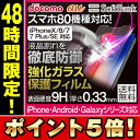 ポイント5倍★送料無料 iPhoneX iPhone X ガラスフィルム iPhone8 強化ガラス 保護フィ