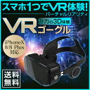 ショッピングゴーグル 【送料無料】VRゴーグル スマホ用 ブラック VRヘッドセット VRメガネ VR眼鏡 BOX ヘッドセット 3Dメガネ 3D眼鏡 3Dグラス VRボックス スマホ用VR ゲーム スマホ vrゴーグル バーチャルリアリティ スマートフォン アイフォン アンドロイド s17f