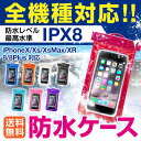 防水ケース スマホ防水ケース 防水スマホケース iPhone iPhoneXS iPhoneXSMax iPhoneXR iPhoneX iPhone8 iPhone8plus iPhone7 iPhone7plus iPhone6s iPhone6splus iPhone6 iPhone6plus iPhoneSE iPhone5s iPhone5 iPhone5c XPERIA ipx8 カメラ可能 全機種対応 完全防水
