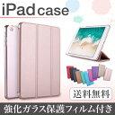 iPad ケース ipad mini2 ケース ipad pro 12.9 ケース 2018 アイパッド ケース ipad Pro 10.5 Pro 12.9 Pro 11 iPad 2018 typec iPad P..