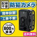 防犯カメラ トレイルカメラ ワイヤレス 屋外 電池式 小型 ...