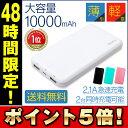 ポイント5倍★【楽天ランキング1位獲得】モバイルバッテリー ...