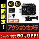 アクションカメラ 4k wifi Wi-Fiモデル 防塵 防水 30m 170度 広角 アクションカメラ 2
