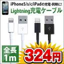 iPhone5s 5c 5 iPod touch(第5世代) iPod nano(第7世代) iPad(第4世代) iPad mini 対応 充電・データ転送ケーブル Lightningコネクタ ライトニング ケーブル 充電コード 充電ケーブル【dou】