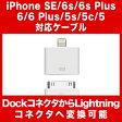iPhone6s iPhoneSE iPhone6 plus プラス iPhone5 iPhone SE ipod touch(第5世代) ipod nano(第7世代) ipad(第4世代) ipad mini 対応 充電・データ転送ケーブル Dock 変換アダプタ DockからLightning ライトニング コネクタ ケーブル 充電ソケット アダプタ