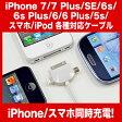 iPhone6s iPhoneSE iPhone6 iPhone6 plus プラス iPhone5 ipod touch(第5世代) ipod nano(第7世代) ipad(第4世代) スマートフォン ipad mini iPhone4 iPhone4S iPhone3G iPhone3GS対応 スマホ 充電・データ転送ケーブル 3WAY 変換 Dock Lightning ライトニングケーブル