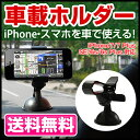 車載ホルダー iPhone7 Plus iPhone SE iPhone6s iPhoneSE iPhone6 plus プラス iPhone iPhone5 ...