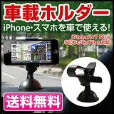 車載ホルダー iphone 6 iphone6 iphone6 plus プラス iphone iphone5 スマホ 車 ホルダー スタンド 車載 スマホスタンド アクセサリー