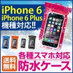 【送料無料】防水ケース スマホケース 防水 スマートフォン スマホ iphone 6 iphone6 iphone6 plus プラス iphone5 iphone5s iphone iPhone4S ケース スマフォ xperia docomo アイフォン5s アイフォン case ケース 防水カバー 海 プール カバー スノーボード スノボ