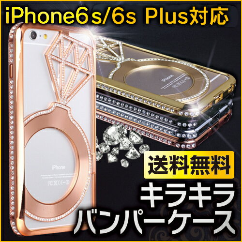 【在庫処分】iPhone バンパーケース キラキラ スマホケース キラキラ iPhoneケ…...:hobinavi:10469747