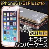 キラキラバンパーケース スマホケース スマホカバー iPhone6s iPhoneSE iPhone6 iPhone6s iPhone6 plus iPhone5s iPhone SE 5 アイフォン6s スマホ ケース カバー バンパーケース バンパー おしゃれ かわいい デコ 携帯ケース アイフォンケース docomo au ソフトバンク