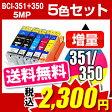 インクカートリッジ キャノン キャノン BCI-351+350/5MP 5色セット 送料無料【増量】【互換インクカートリッジ】【ICチップ有(残量表示機能付)】キャノンインク Canon BCI-I351XL-5MP-SET【インキ】 インク・カートリッジ インク BCI-351 351 残暑見舞い