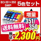 インクカートリッジ キャノン キャノン BCI-351+350/5MP 5色セット 【増量】【互換インクカートリッジ】【ICチップ有(残量表示機能付)】キャノン インク Canon BCI-I351X