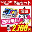 キャノン BCI-351+350/6MP 6色セット 送料無料【増量】キャノンインク【互換インクカートリッジ】【ICチップ有(残量表示機能付)】インク Canon BCI-I351XL-6MP-SET【インキ】 インク・カートリッジ 【RCP】BCI-351 351